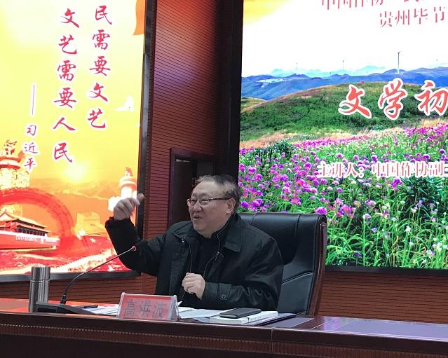 """中国作协""""到人民中去""""红色文学轻骑兵活动走进贵州毕节"""