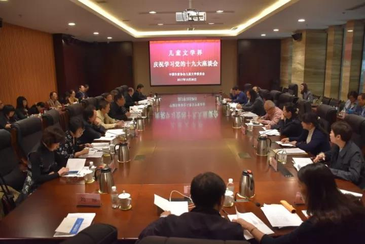 儿童文学界庆祝学习党的十九大座谈会暨中青年儿童文学名家论坛在青举行