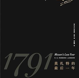 《1791,莫扎特的最后一年》