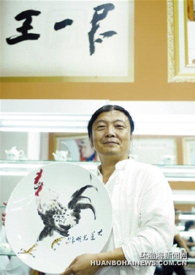 王一君:淄博陶瓷大师的唐山情缘(图)