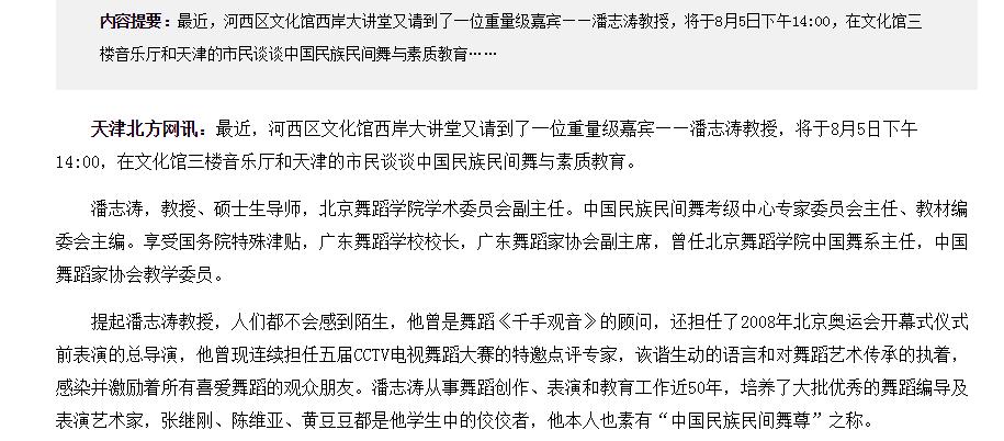 中国民族民间舞专家潘志涛将来津 谈民间舞教育