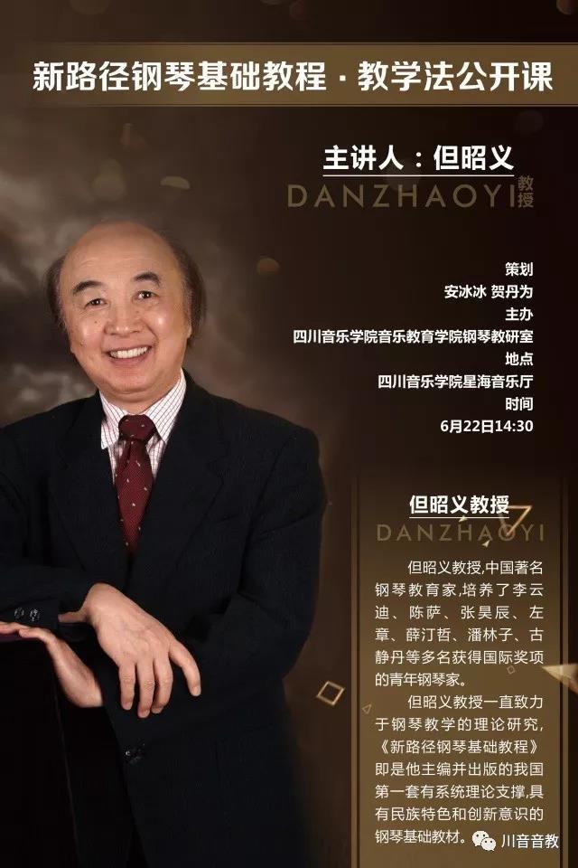 但昭义教授《新路径钢琴基础教程》教学法公开课