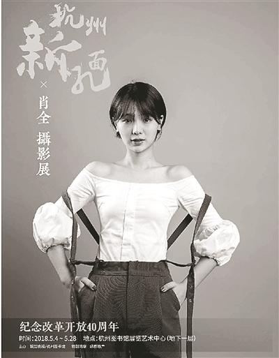 """肖全再次在杭开影展 100张""""杭州新面孔"""" 在镜头里活着"""