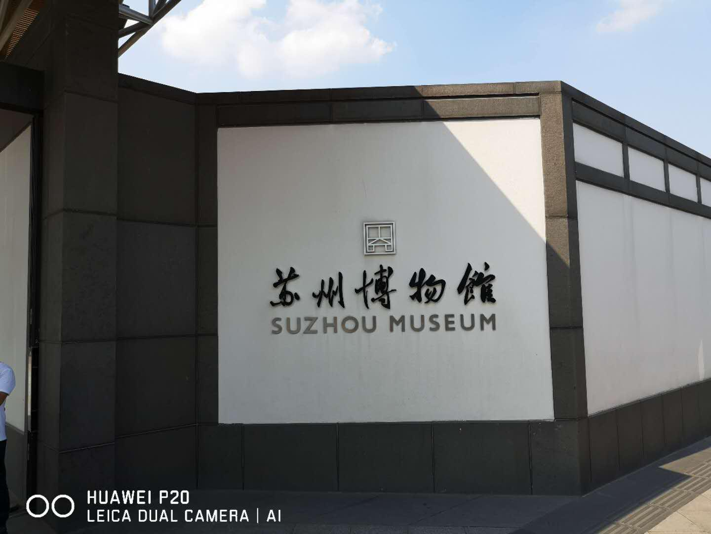 贝聿铭封刀之作:华为P20镜头下的苏州博物馆