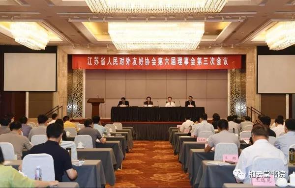 言恭达院长出席江苏省人民对外友好协会六届三次理事大会