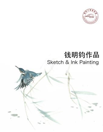 钱明钧:与年轻人谈点诗画