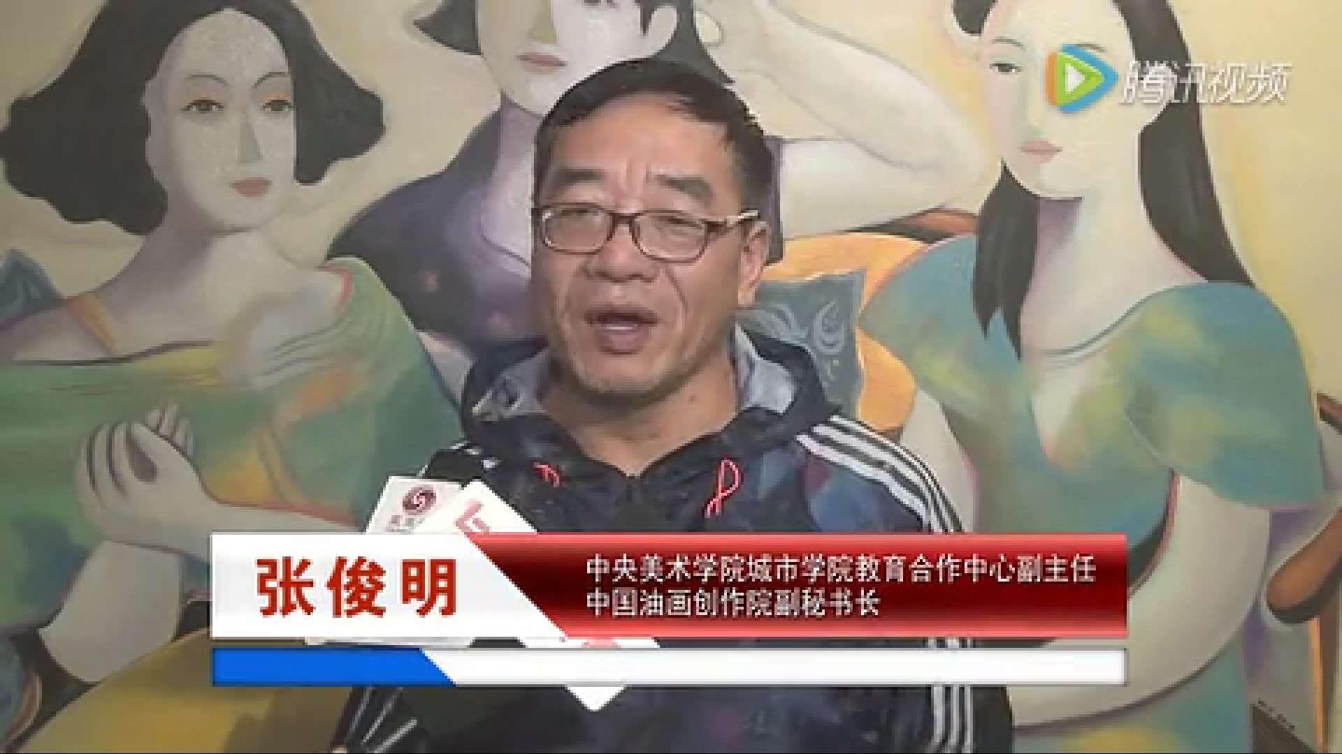 张俊明--中央美术学院城市学院学院教育合作中心副主任 中国油画创作院副秘书长评价